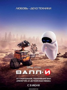 Wall-e (affiche russe)